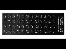 Stickers autocollant clavier JAPONAIS JAPANESE QWERTY keyboard portable